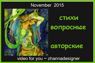 video-tape for you: стихи вопросные
