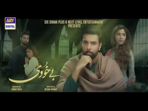Bay Khudi drama Drama Serial ARY Digital - Pak Drama Scene