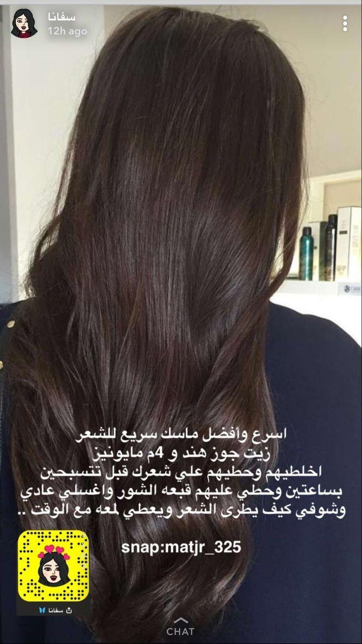 Epingle Par Rinad Fer Sur Self Care En 2019 Cheveux Beaute
