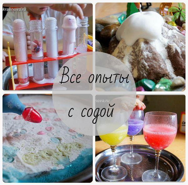 Опыты с содой experiments with soda http://kkrasnova.ru/vse-opyty-s-sodoj-chast-1/