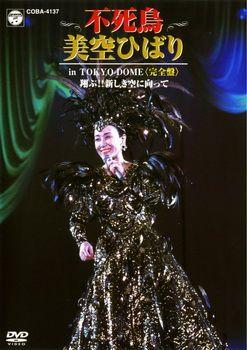 [DVD] 美空ひば-不死鳥 美空ひばり in TOKYO DOME 翔ぶ!! 新しき空に向かって(2001. ... - http://adf.ly/q5zp2