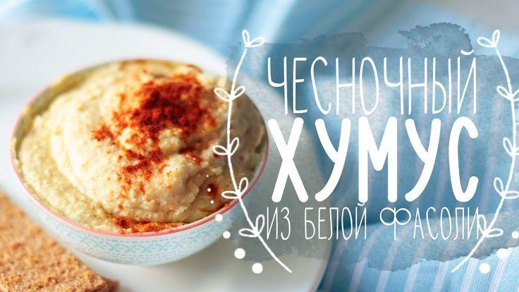 Чесночный хумус из белой фасоли   Веганский рецепт