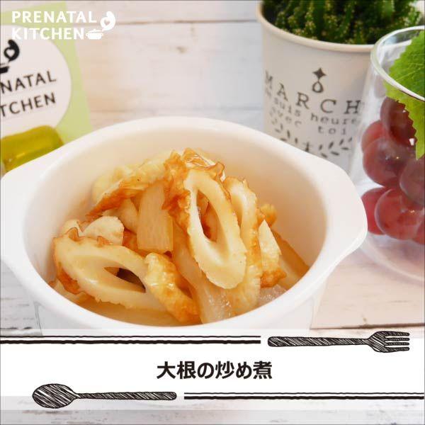 しっかりめな味付けの炒め煮。ちくわの味がアクセントになります。タッパーに入れて保存すれば、常備菜に!お弁当にもOKですよ。1日を置くと味がさらに染み込んでおいしいです。 . 【材料】(2人分) ・大根…600g ・ちくわ…小5本  ・サラダ油…小さじ1 ・だし汁…200㏄ ・砂糖…大さじ1 ・みりん…大さじ2 ・しょうゆ…大さじ2 . 【作り方】 1.大根は5㎝くらいの長さの拍子木切りにする。ちくわは斜めに薄切りにする。 2.鍋に油を熱し、大根を加えて軽く炒める。 3.全体に油が回ったら、だし汁、砂糖、みりんを加えて煮る。 4.大根が軟らかくなってきたら、しょうゆとちくわを加えて煮る。 5.煮汁が少なくなるまで煮詰める。  . ≪大根の栄養について≫ ビタミンC:皮に多く含まれるので、よく洗って皮ごと使うのがおすすめ! 妊娠中は免疫力が低下しやすいので、ビタミンCで風邪予防を。 ジアスターゼ(消化酵素):でんぷんの消化酵素。食べ物の消化を助け、腸の働き を整える。 体調が悪い時にもおすすめの食材。
