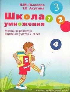 ШКОЛА УМНОЖЕНИЯ 7 - 9 ЛЕТ