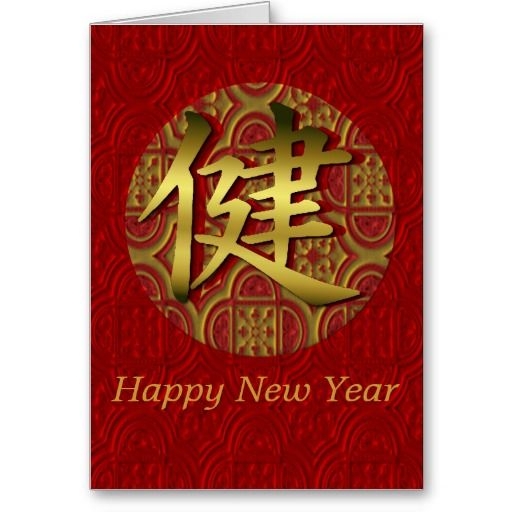 26 best chinese new year greeting cards images on pinterest design elegant traditional chinese red and gold happy new year card m4hsunfo Image collections