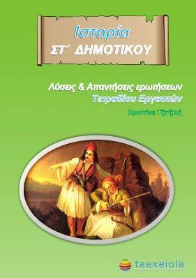 λύσεις τετραδίου εργασιών Ιστορίας Στ΄ http://taexeiola.blogspot.gr/2014/07/istoria-st-dimotikou-tetradio-ergasies-apantiseis-lyseis.html