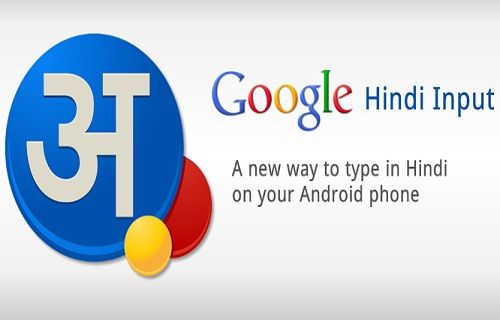 This post gives link for Download Google Hindi Input and full information of Google Hindi Input application.