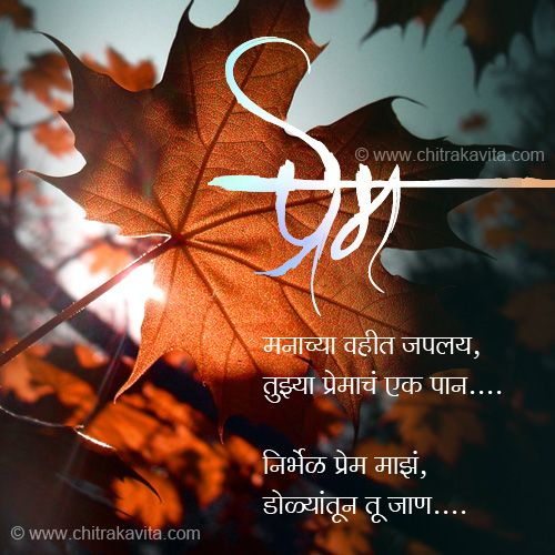 Marathi Kavita - प्रेमाचं पान, Marathi Love Poems