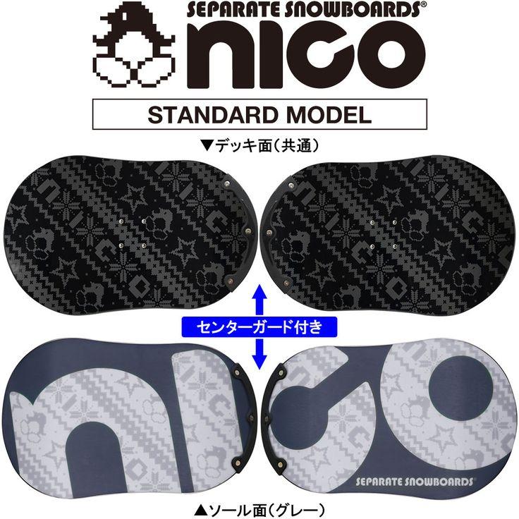 セパレートスノーボード NICO(ニコ) 14-15 スタンダードモデル グレー 【送料無料】