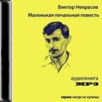 Аудиоспектакль Маленькая печальная повесть Виктор Некрасов