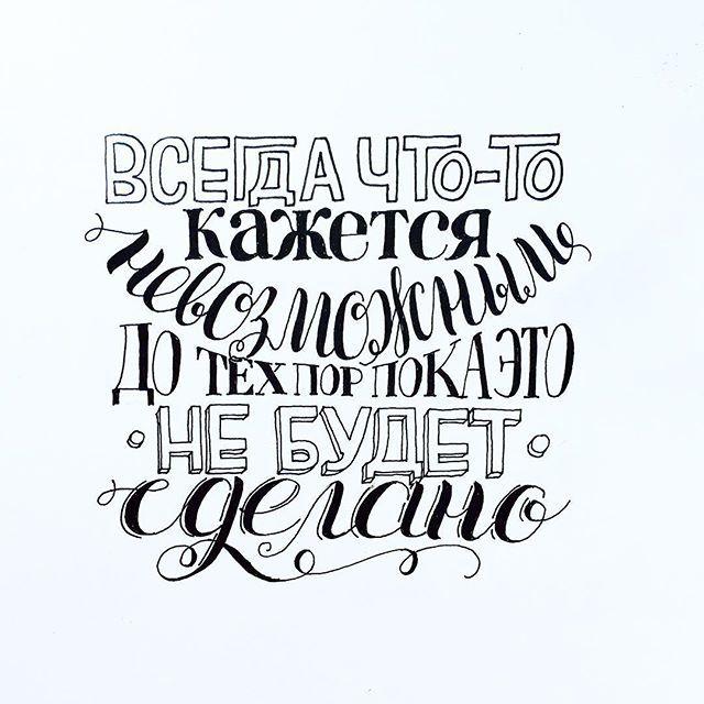 #леттеринг #typographyinspired #lettering #type #леттерингикаллиграфия #handlettering