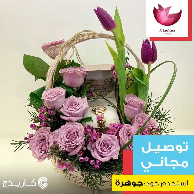 ما تكتمل فرحتنا إلا بأفراحكم توصيل طلبكم مجاني اليوم من أزهار الجوهرة بمناسبة يوم الأب استخدم كود جوهرة جدة Jawhara Flowers Floral Wreath Floral Decor