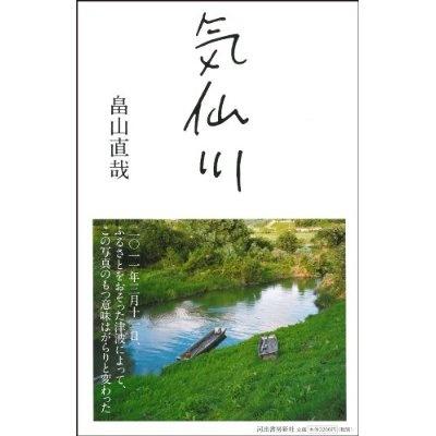 気仙川 - 畠山直哉 Kesen-gawa River - Naoya Hatakeyama  http://www.amazon.co.jp/%E6%B0%97%E4%BB%99%E5%B7%9D-%E7%95%A0%E5%B1%B1-%E7%9B%B4%E5%93%89/dp/4309273483/
