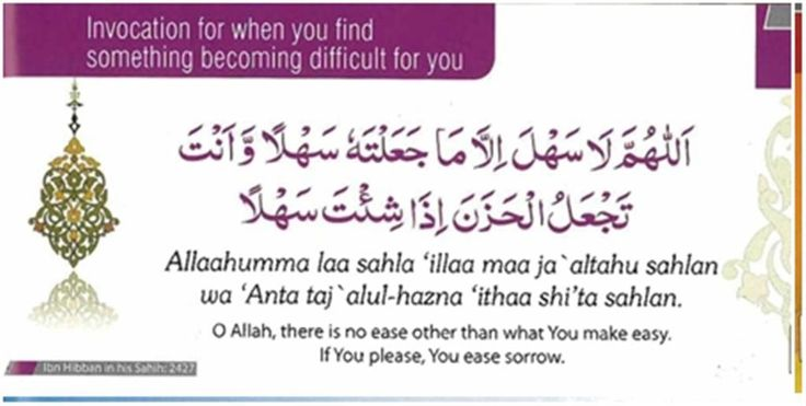Dua for Difficulties in Life