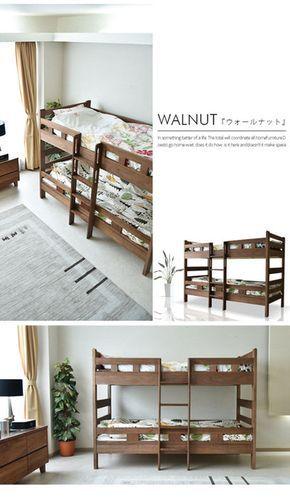 二段ベッドコンパクト子供~大人までウォールナットタモ木製ロータイプベッド子供部屋ナチュラルモダンテイストシングルすのこベッドオシャレシンプル分割可能LVLスノコ