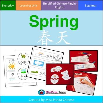 Spring unit with words, phrases, and sentences. Learning fun for Chinese dual language program, Chinese immersion program, world language program and homeschool. ***AUDIO link is included so you can listen to the pronunciation!***  LANGUAGE COMBINATION in this unit: Simplified Chinese-Pinyin-English.