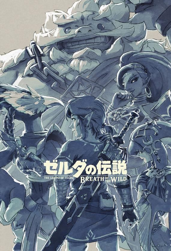 Zelda Breath Of The Wild Champions Poster 13x19 Legend Of Zelda Breath Of The Wild Legend Of Zelda Breath