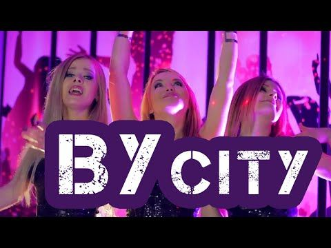 ByCity - Pokaż co mi dasz (Official Video)
