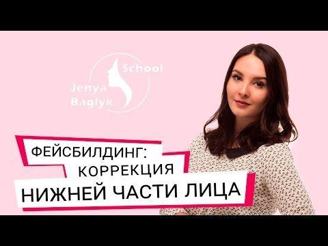 Евгения Баглык- Фейсбилдинг. Строим каркас лица на долгие годы - YouTube