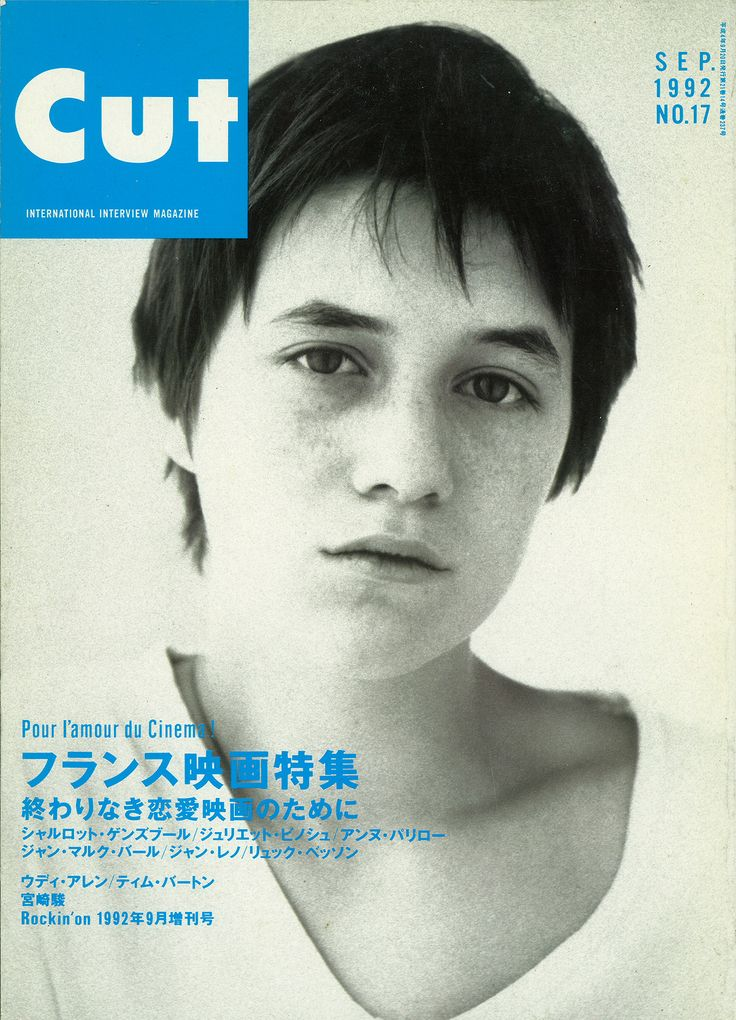 Charlotte Gainsbourg by Kate Berry for the cover of CUT magazine 1992.