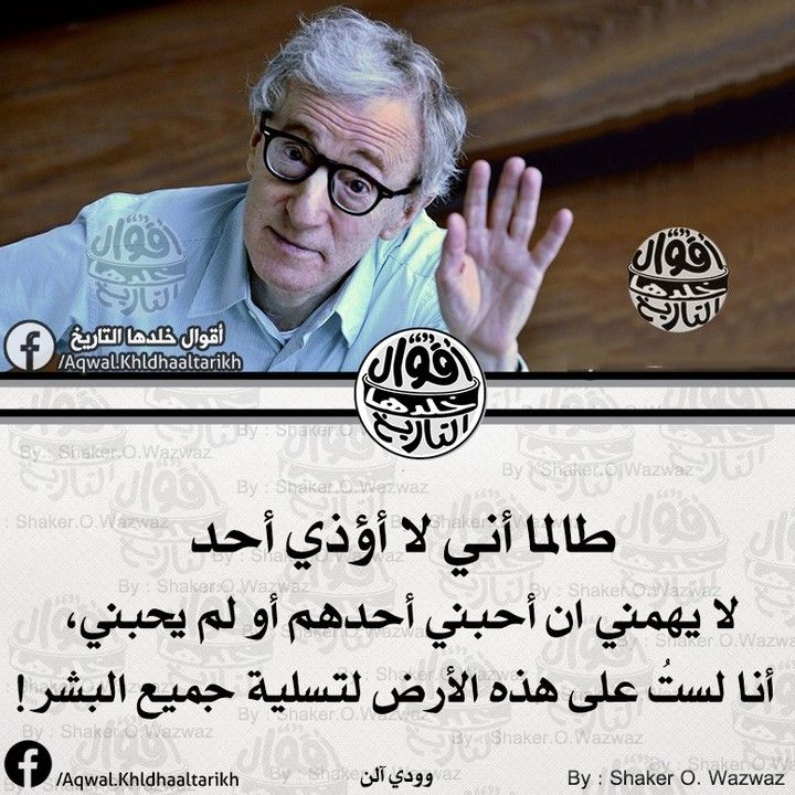 15 K Mentions J Aime 70 Commentaires أقوال خلدها التاريخ Aqwal Khldhaaltarikh Sur Instagram ح Fun Quotes Funny Funny Arabic Quotes Words Quotes
