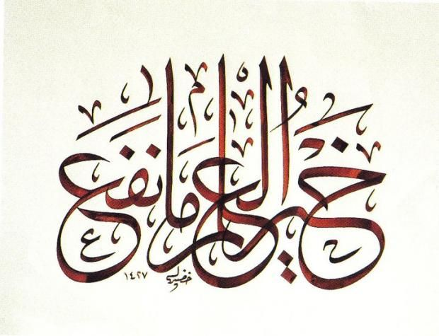 The Best Of Knowledge Is The One That Benefits Arabic