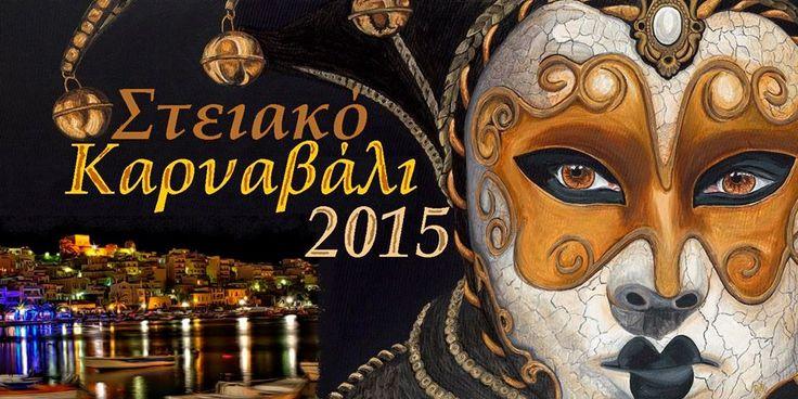 Carnival 2015 - Sitia-Crete  7-23 february