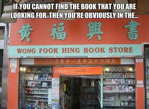 funny chinese bookstore sign