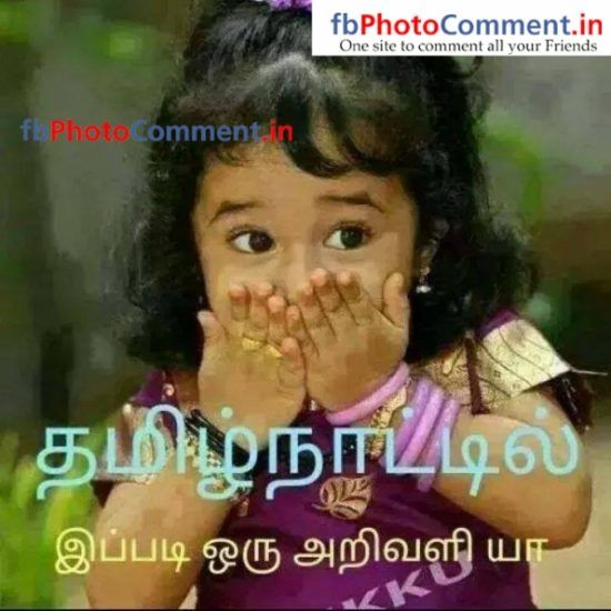 Funny images for finest kids on facebook in tamil