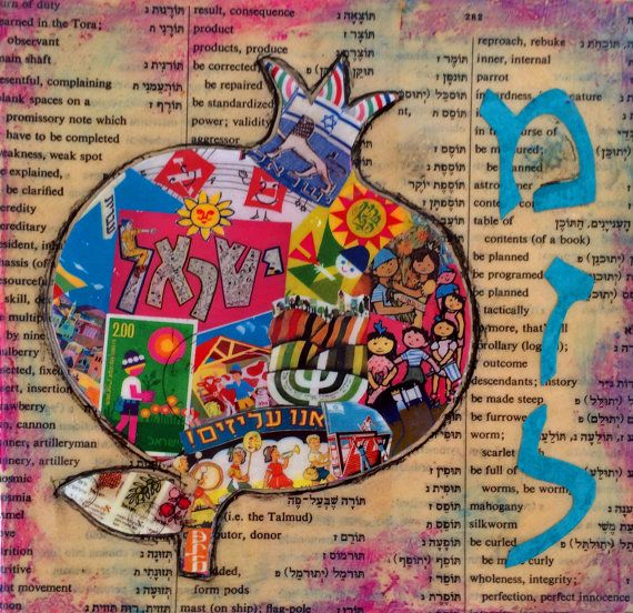 when is yom rosh hashanah 2017
