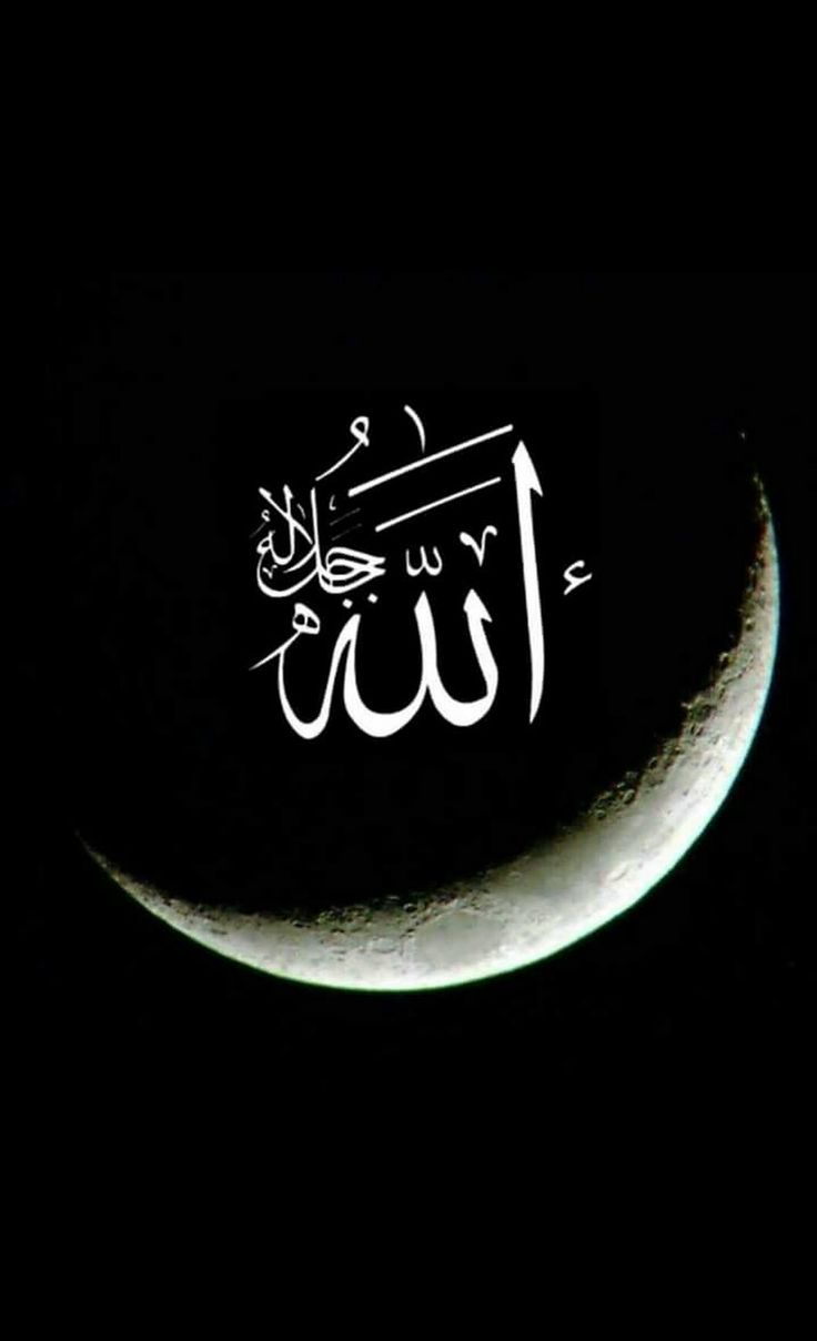 17 Best Images About I ALLAH On Pinterest Calligraphy