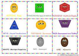 χρωματα - Google Search