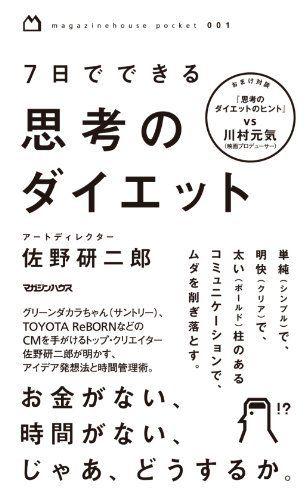 7日でできる思考のダイエット (magazinehouse pocket) 佐野 研二郎, http://www.amazon.co.jp/dp/4838725833/ref=cm_sw_r_pi_dp_m.xUsb0TEKK7E