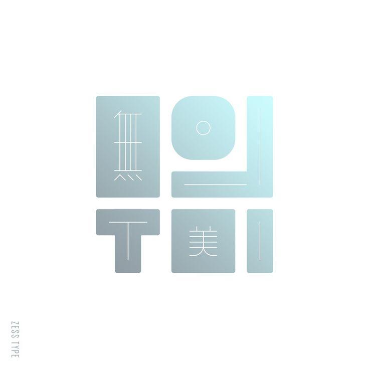 무의미 - 그래픽 디자인, 타이포그래피