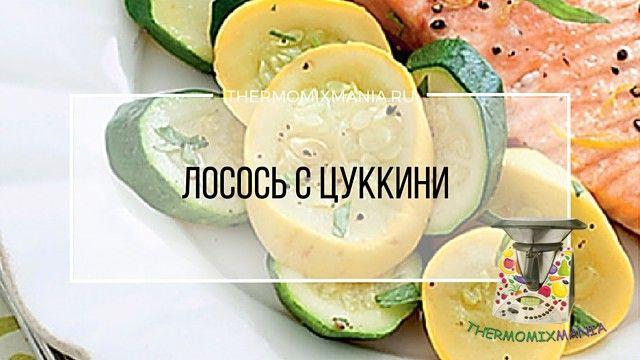 ДЛЯ ТЕХ, КТО СТРОЙНЕЕТ   Лосось с цуккини Термомикс. на 1 человека  Ингредиенты:  200 г филе лосося 1/2 лимона (цедра) 2 зубчика чеснока щепотка тимьяна сухого 15 г оливкового масла 500 г воды 2 свежих листика мяты (по желанию) щепотка соли Способ приготовления:  1.На бумагу для выпечки выложить филе, цедру и чеснок, посыпать тимьяном и завернуть плотно конвертиком;  2.Уложить в приставку Varoma цуккини и сверху на поддон - рыбу;  3.В чашу добавить оливковое масло и зубчик чеснока, готовить…