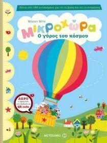 Μικροχώρα: Ο γύρος του κόσμου - Billet Marion | Public βιβλία