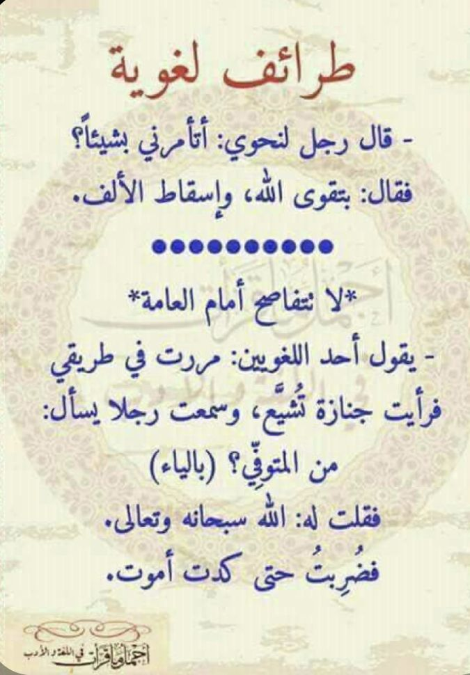 Pin By Mariam94 On روائع اللغة العربية Spiritual Words Language Quotes Words Quotes
