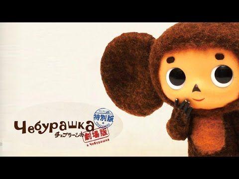 Чебурашка 2014 | Полная версия (Новые серии. Японский. Cheburashka i krokodil Gena) - YouTube
