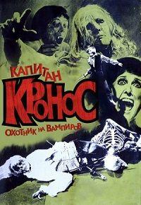 Капитан Кронос: Охотник на вампиров (1974)