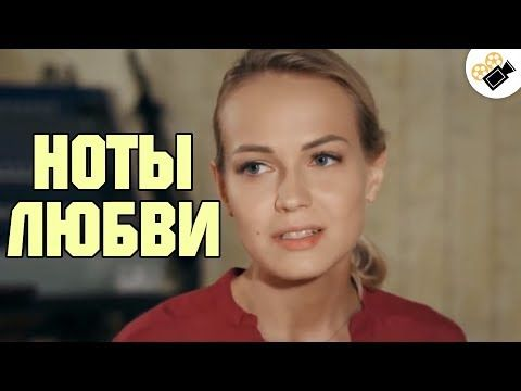 этот фильм ищут все ноты любви российские мелодрамы 2018