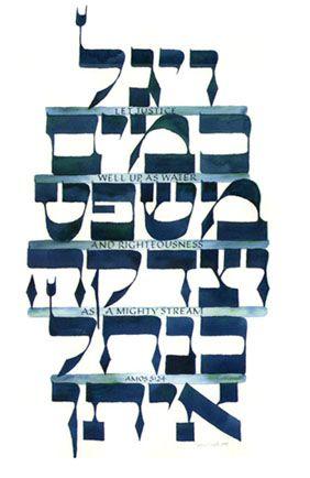 HEBREW ~ calligraphy
