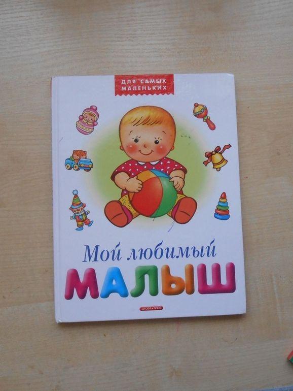 Проверенные и новые книги для малышей