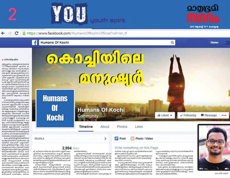 Mathrubhumi Features 'Humans Of Kochi'