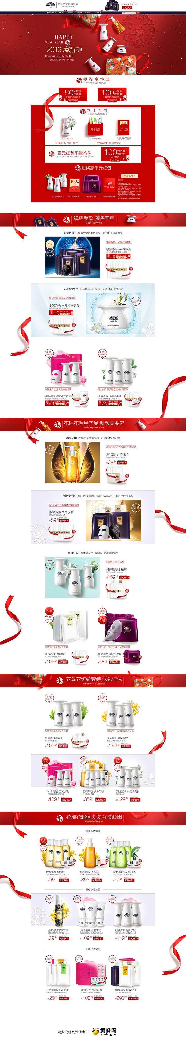 花瑶花美妆彩妆化妆品年货节天猫首页活动专题页面设计 更多设计资源尽在黄蜂网http://woofeng.cn/