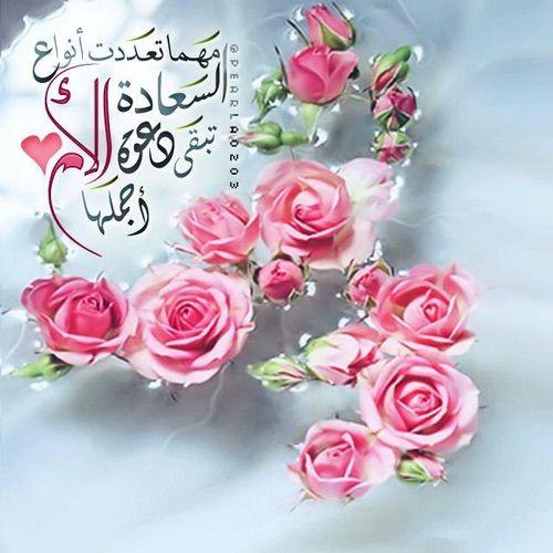 Image via We Heart It https://weheartit.com/entry/137461143 #عربي #دعاء #رمزيات #جمال #سعادة #الأم