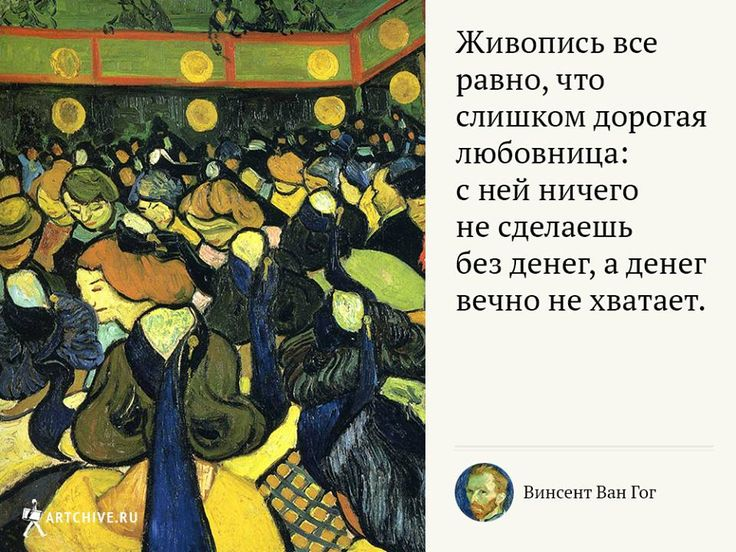 #ВанГог в Артхиве (биография, галерея и описание 10-ти знаменитых картин): http://bit.ly/1EswsMe  20 арткрыток с цитатами Ван Гога: http://bit.ly/18MhSab