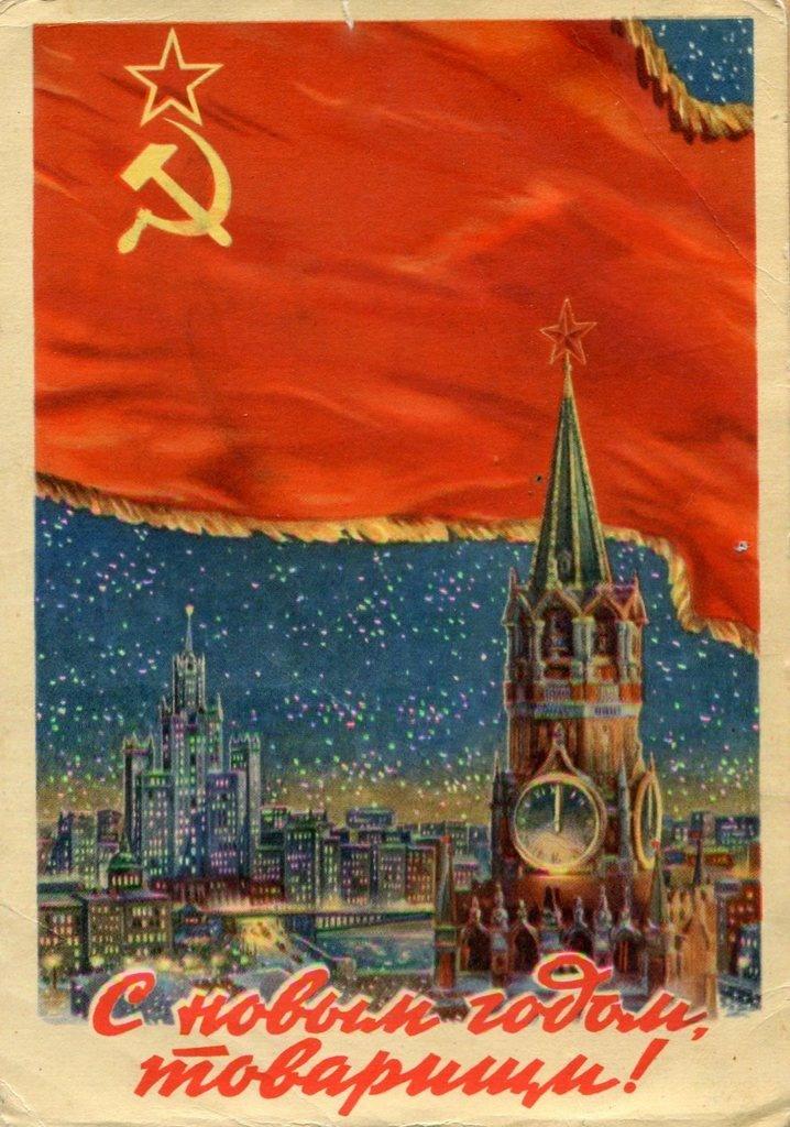soviet postcard happy new year soviet era postcards pinterest happy new year new year postcard and vintage postcards