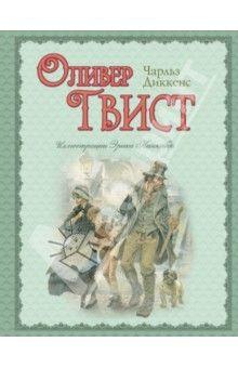 """Книга: Оливер Твист (Oliver Twist). Автор: Чарльз Диккенс. Аннотация, отзывы читателей, иллюстрации. Купить книгу по привлекательной цене среди миллиона книг """"Лабиринта""""   ISBN 978-5-699-68150-1"""