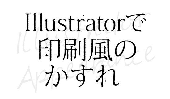Illustratorで印刷物風のかすれの描き方