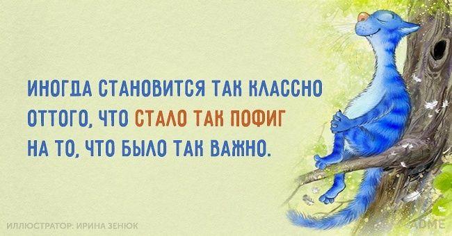 http://www.adme.ru/cards/inogda-stanovitsya-tak-klassno-1016810/